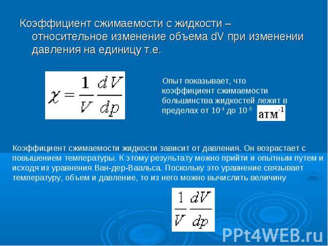 Коэффициент сжимаемости c жидкости – относительное изменение объема dV при изменении давления на единицу т.е. Коэффициент сжимаемости c жидкости – относительное изменение объема dV при изменении давления на единицу т.е.