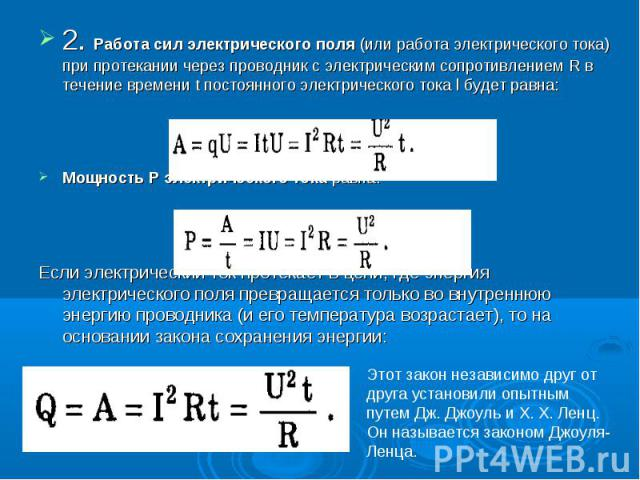 2. Работа сил электрического поля (или работа электрического тока) при протекании через проводник с электрическим сопротивлением R в течение времени t постоянного электрического тока l будет равна: 2. Работа сил электрического поля (или работа элект…