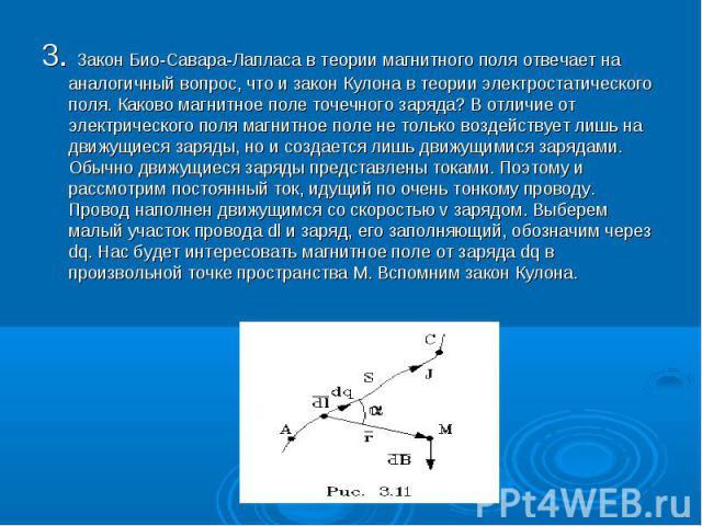3. Закон Био-Саваpа-Лапласа в теоpии магнитного поля отвечает на аналогичный вопpос, что и закон Кулона в теоpии электpостатического поля. Каково магнитное поле точечного заpяда? В отличие от электpического поля магнитное поле не только воздействует…