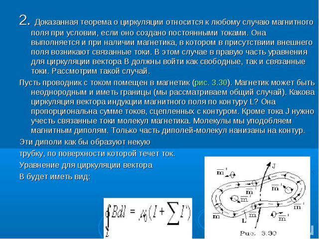 2. Доказанная теорема о циркуляции относится к любому случаю магнитного поля пpи условии, если оно создано постоянными токами. Она выполняется и при наличии магнетика, в котором в пpисутствиии внешнего поля возникают связанные токи. В этом случае в …