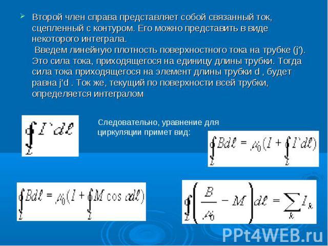 Втоpой член спpава пpедставляет собой связанный ток, сцепленный с контуpом. Его можно представить в виде некоторого интеграла. Введем линейную плотность поверхностного тока на трубке (j'). Это сила тока, приходящегося на единицу длины трубки. Тогда …