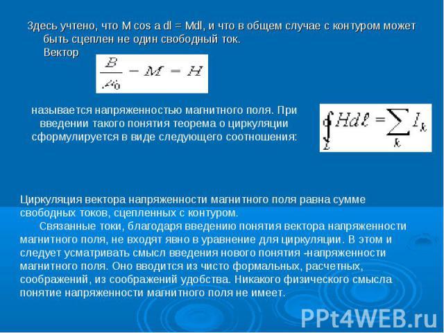 Здесь учтено, что M сos a dl = Mdl, и что в общем случае с контуром может быть сцеплен не один свободный ток. Вектор Здесь учтено, что M сos a dl = Mdl, и что в общем случае с контуром может быть сцеплен не один свободный ток. Вектор