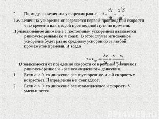 По модулю величина ускорения равна По модулю величина ускорения равна Т.е. велич
