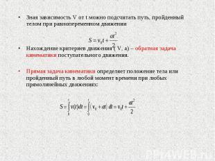 Зная зависимость V от t можно подсчитать путь, пройденный телом при равноперемен