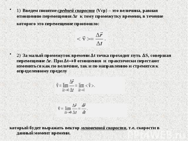 1) Введем понятие средней скорости (Vср) – это величина, равная отношению перемещения Δr к тому промежутку времени, в течение которого это перемещение произошло: 1) Введем понятие средней скорости (Vср) – это величина, равная отношению перемещения Δ…