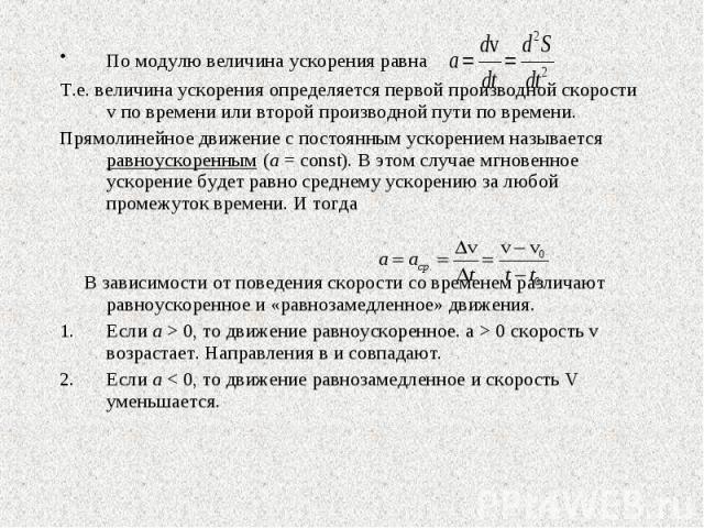 По модулю величина ускорения равна По модулю величина ускорения равна Т.е. величина ускорения определяется первой производной скорости v по времени или второй производной пути по времени. Прямолинейное движение с постоянным ускорением называется рав…