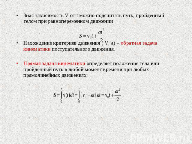 Зная зависимость V от t можно подсчитать путь, пройденный телом при равнопеременном движении Зная зависимость V от t можно подсчитать путь, пройденный телом при равнопеременном движении Нахождение критериев движения ( V, a) – обратная задача кинемат…