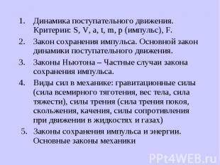 Динамика поступательного движения. Критерии: S, V, a, t, m, p (импульс), F. Дина