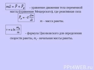 - уравнение движения тела переменной массы (уравнение Мещерского), где реактивна