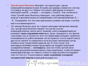 Третий закон Ньютона объясняет, что происходит с двумя взаимодействующими телами