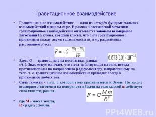 Гравитационное взаимодействие Гравитационное взаимодействие — одно из четырёх фу