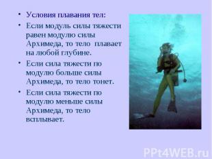 Условия плавания тел: Условия плавания тел: Если модуль силы тяжести равен модул