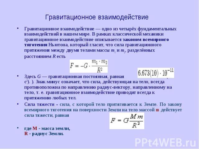 Гравитационное взаимодействие Гравитационное взаимодействие — одно из четырёх фундаментальных взаимодействий в нашем мире. В рамках классической механики гравитационное взаимодействие описывается законом всемирного тяготения Ньютона, который гласит,…