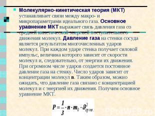 Молекулярно-кинетическая теория (МКТ) устанавливает связи между макро- и микропа