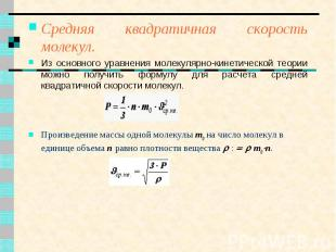 Средняя квадратичная скорость молекул. Средняя квадратичная скорость молекул. Из