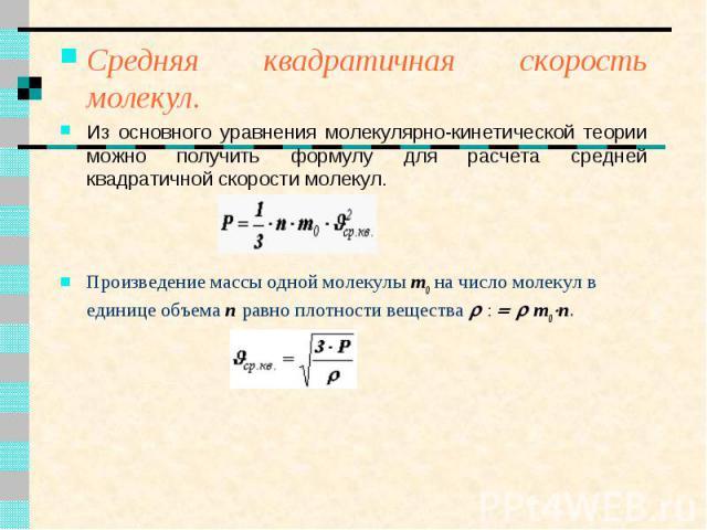Средняя квадратичная скорость молекул. Средняя квадратичная скорость молекул. Из основного уравнения молекулярно-кинетической теории можно получить формулу для расчета средней квадратичной скорости молекул. Произведение массы одной молекулы m0 на чи…