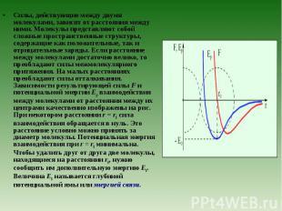 Силы, действующие между двумя молекулами, зависят от расстояния между ними. Моле