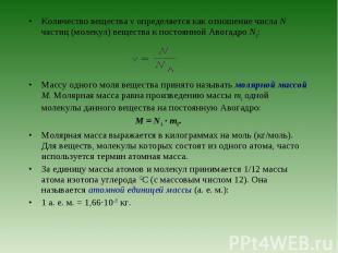Количество вещества ν определяется как отношение числа N частиц (молекул) вещест