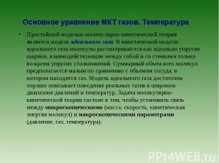 Основное уравнение МКТ газов. Температура Простейшей моделью молекулярно-кинетич