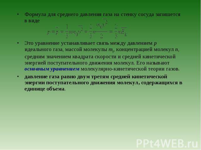 Формула для среднего давления газа на стенку сосуда запишется в виде Формула для среднего давления газа на стенку сосуда запишется в виде Это уравнение устанавливает связь между давлением p идеального газа, массой молекулы m0, концентрацией молекул …