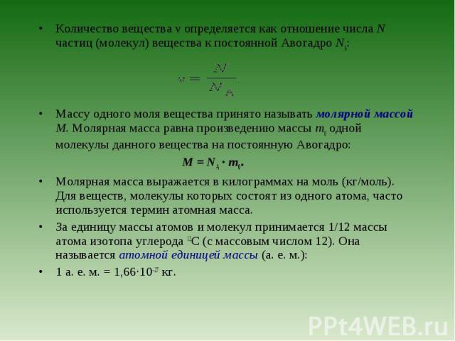 Количество вещества ν определяется как отношение числа N частиц (молекул) вещества к постоянной Авогадро NA: Количество вещества ν определяется как отношение числа N частиц (молекул) вещества к постоянной Авогадро NA: Массу одного моля вещества прин…