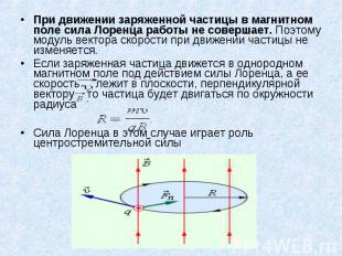 При движении заряженной частицы в магнитном поле сила Лоренца работы не совершае