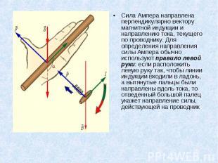 Сила Ампера направлена перпендикулярно вектору магнитной индукции и направлению