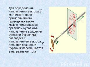 Для определения направления вектора магнитного поля прямолинейного проводника та