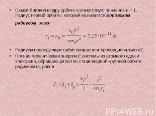 Самой близкой к ядру орбите соответствует значение n=1. Радиус перво