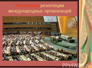 Некоторые резолюции международных организаций
