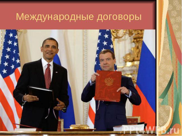 Международные договоры