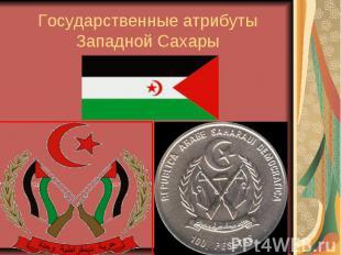 Государственные атрибуты Западной Сахары