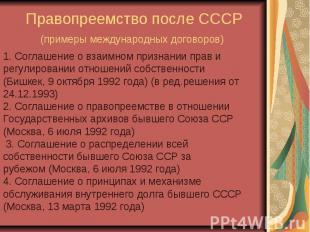 Правопреемство после СССР (примеры международных договоров) 1. Соглашение о взаи
