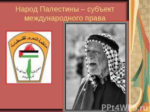 Народ Палестины – субъект международного права