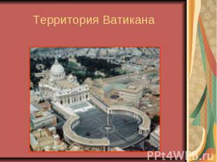 Территория Ватикана
