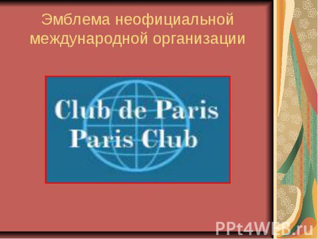 Эмблема неофициальной международной организации