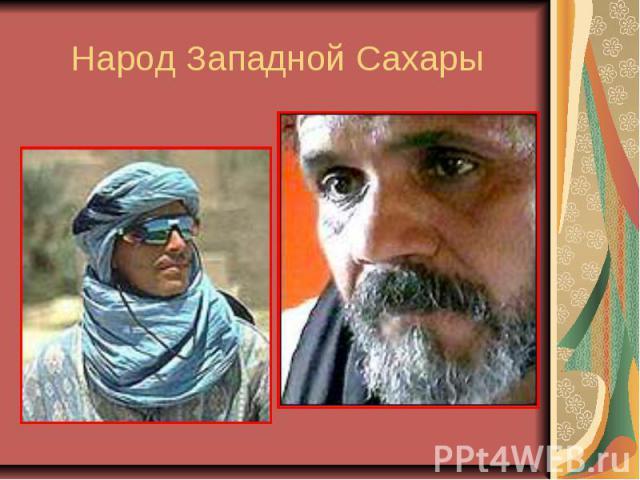 Народ Западной Сахары