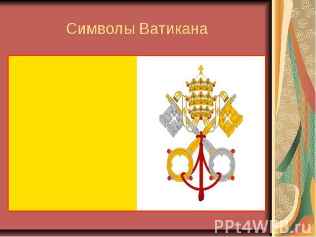 Символы Ватикана