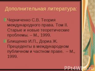 Дополнительная литература: Черниченко С.В. Теория международного права. Том II.