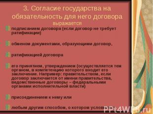 3. Согласие государства на обязательность для него договора выражается подписани