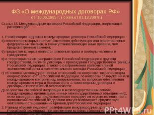 ФЗ «О международных договорах РФ» от 16.06.1995 г. ( с изм.от 01.12.2007г.) Стат