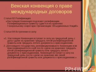 Венская конвенция о праве международных договоров Статья 82 Ратификация «Настоящ