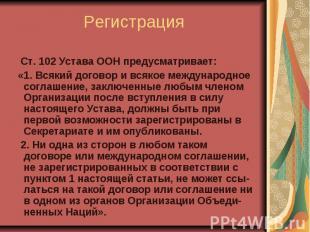 Регистрация Ст. 102 Устава ООН предусматривает: «1. Всякий договор и всякое межд