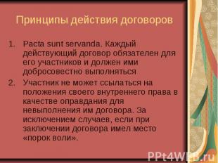 Принципы действия договоров Pacta sunt servanda. Каждый действующий договор обяз
