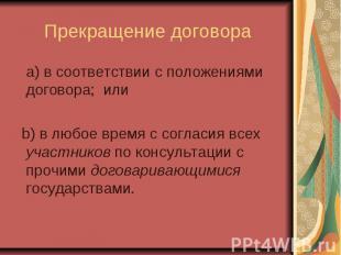 Прекращение договора a) в соответствии с положениями договора; или b) в любое вр