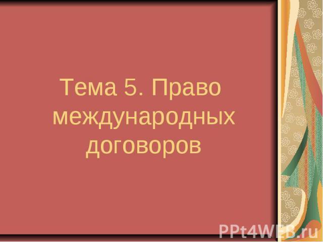 Тема 5. Право международных договоров