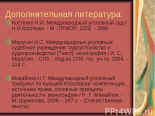Дополнительная литература: Костенко Н.И. Международный уголовный суд / Н.И.Косте