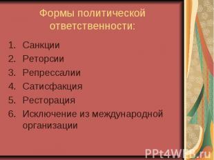 Формы политической ответственности: Санкции Реторсии Репрессалии Сатисфакция Рес