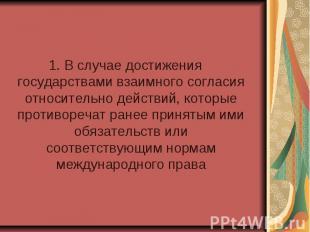 1. В случае достижения государствами взаимного согласия относительно действий, к