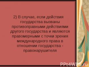 2) В случае, если действия государства вызваны противоправными действиями другог